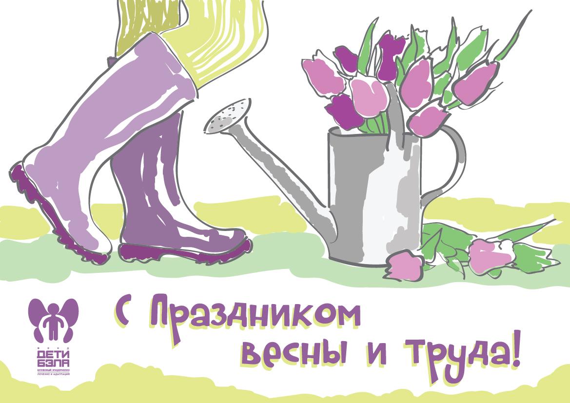 Открытки с праздником труда и весны