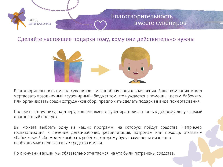 Лет поздравление, открытки вместо сувениров