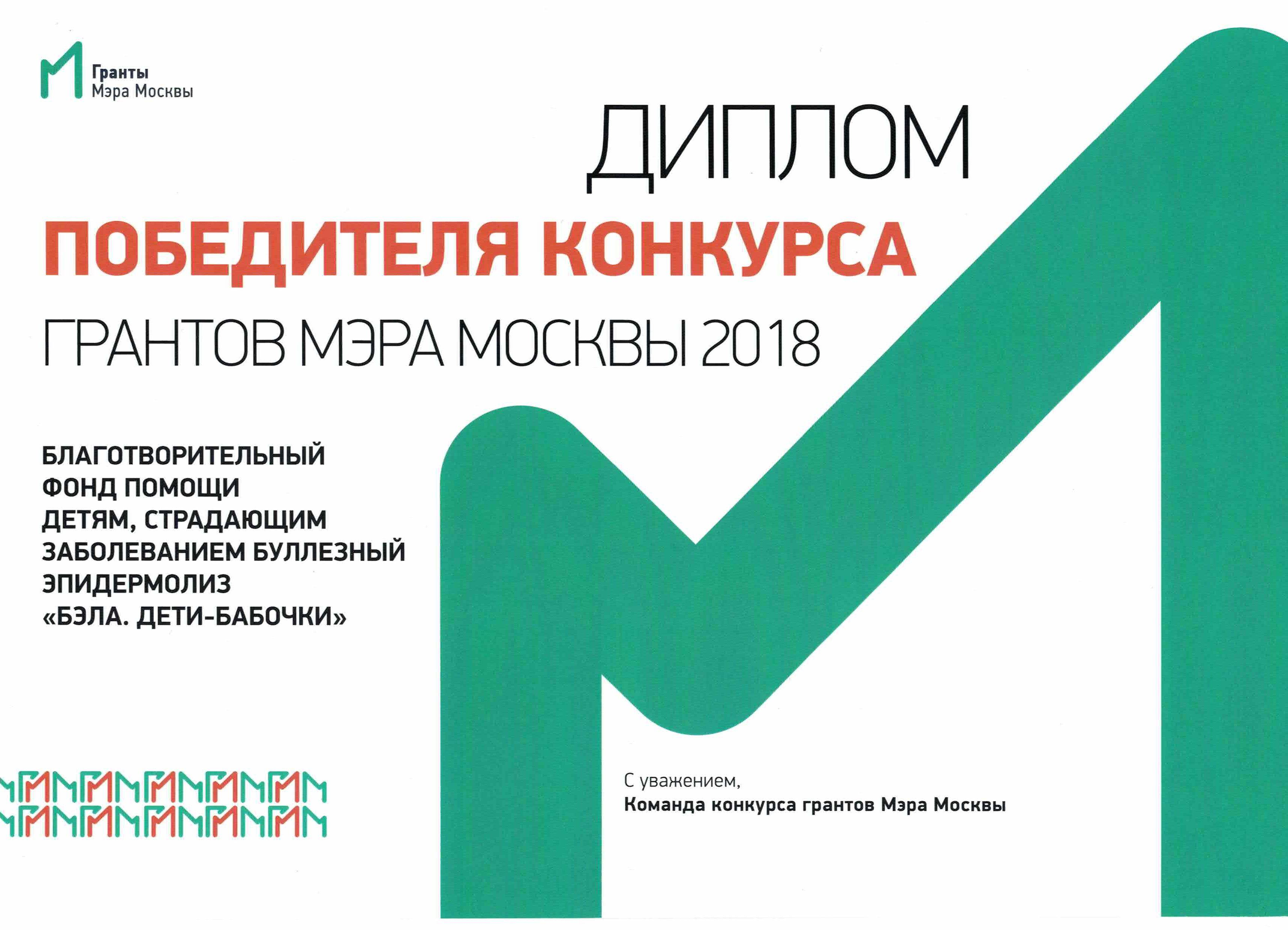 COMPETITION GRANTS OF THE MOSCOW MAYOR